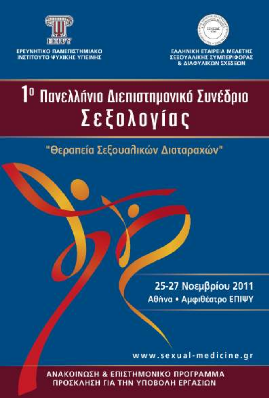 1st sexology congress cover image