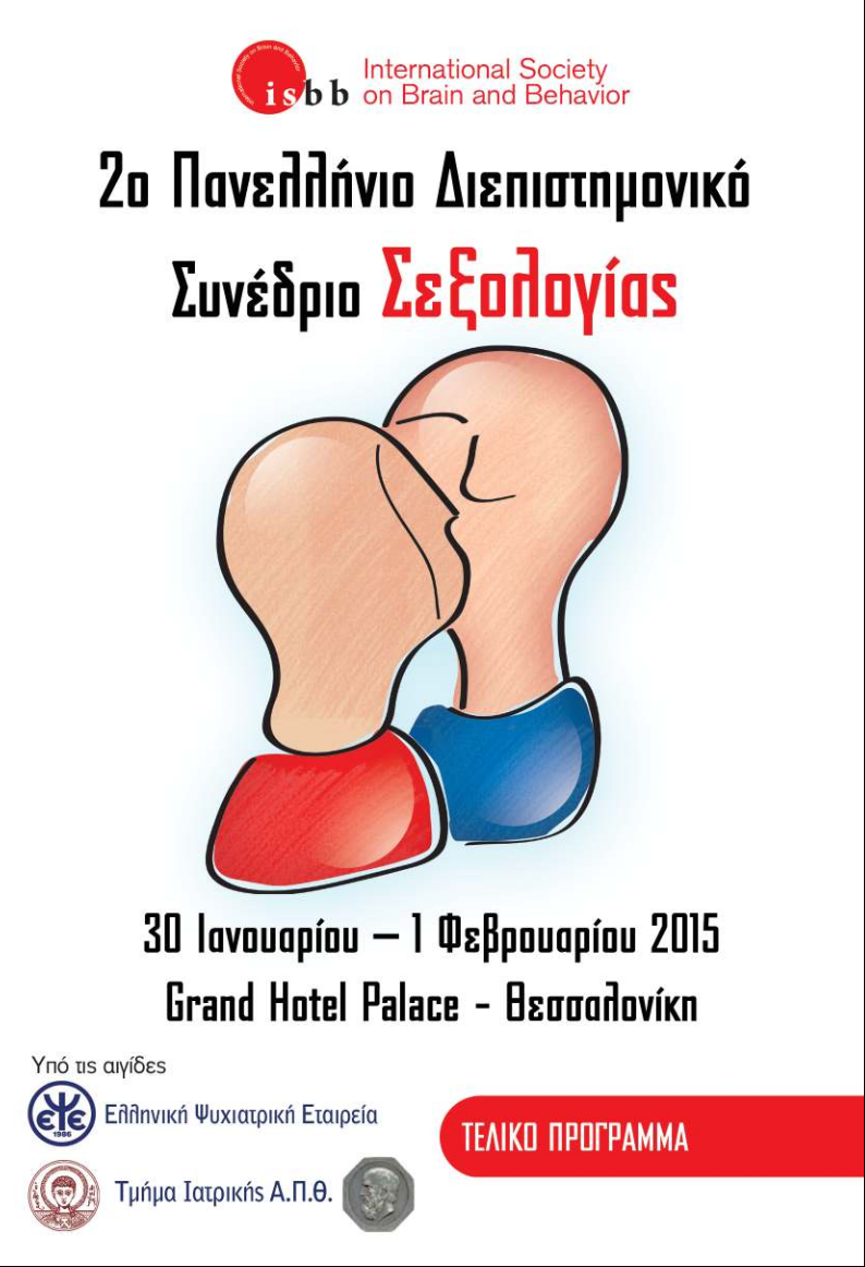 2nd Sexology Congress cover image